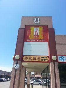 Dynasty Centre 1