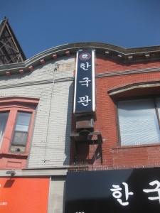 26. Korean Village Restaurant 2